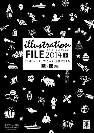 illustration FILE 2014 下巻