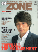 140328_zone-cover_news
