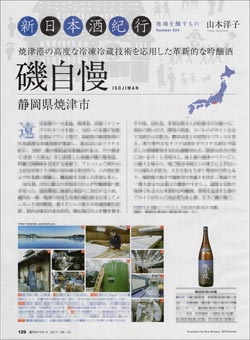 170606_sake-summer_01_news