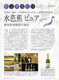 171209_sake-winter_01_news