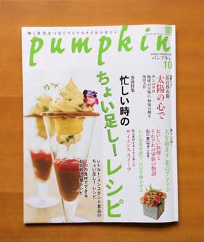200919_sachiko-pumpkin-03_news